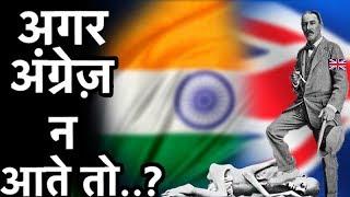 अँगरेज़ शासन नहीं करते तो आज भारत कैसा होता? If British Never Ruled INDIA, This Would Be India Today