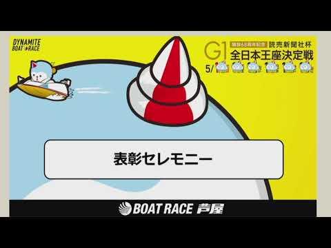 芦屋 ボート ライブ レース