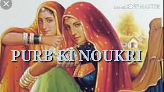 Rajasthani song 😘|purab ki Naukri | New letest rajasthani song |
