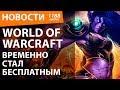 World of warcraft временно стал бесплатным Новости mp3