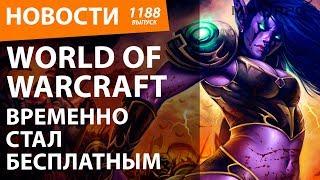 World of Warcraft временно стал бесплатным. Новости