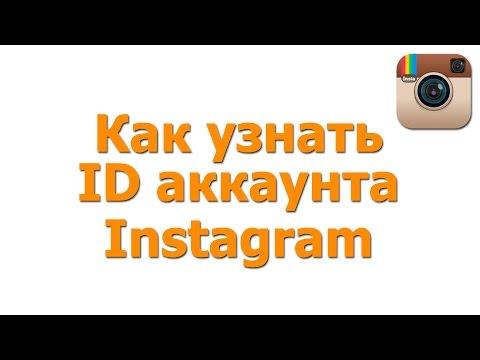 Как узнать ID пользователя Инстаграм, Id Instagram