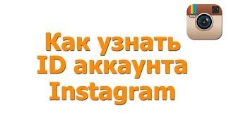 как узнать ID пользователя Instagram. Instagram User ID