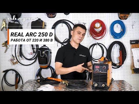 REAL ARC 250 D (Z226) – работа от 220 и 380 В без дополнительного переключения