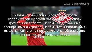 Смотреть видео Новости/Спартак Москва. онлайн