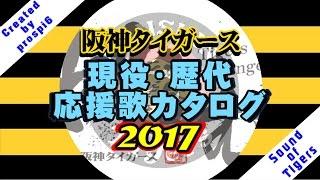 【2017-】 阪神タイガース 現役・歴代応援歌カタログ2017 全133曲 【-1982】
