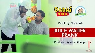 || Juice Waiter Funny Prank || By Nadir Ali In || P4 Pakao ||