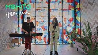 Мохито - Прости, малая (Acoustic Version) mp3