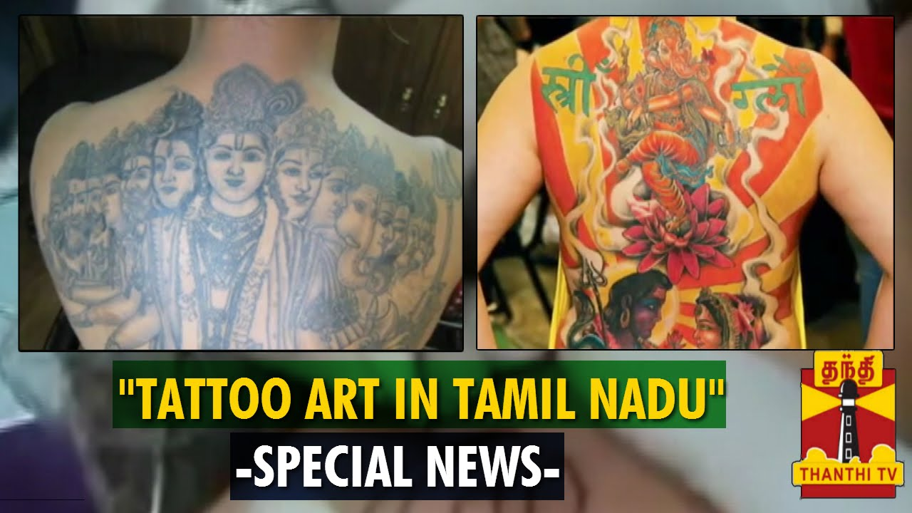 Special news tattoo art in tamil nadu thanthi tv youtube for Tamil tattoos and meanings