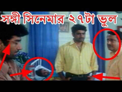Bengali movie mistake in Sangee movies।jeet।।redcard Bengal