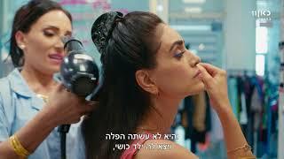 איפה אתה חי? עונה 2 | פרק 4