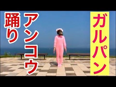 【ガルパン】あんこう踊り、ロケ地で踊ってみた!【聖地巡礼】