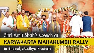 BJP National President Shri Amit Shah addresses KaryakartaMahakumbh rally in Bhopal