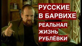 Русские в Барвихе. Реальная жизнь Рублёвки