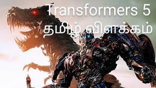 தமிழ் விளக்கம் Transformers 5   Transformers: The Last Knight (2017) Explained In Tamil