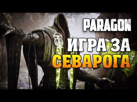 видео: paragon / Севарог / Игра за Севарога