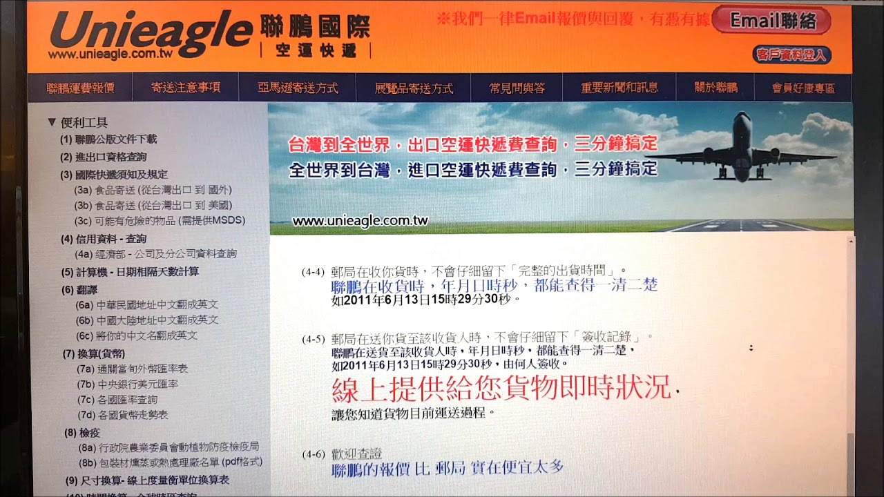 空運快遞專家-運費聯鵬 國際包裹-中華郵政全球資訊網-郵務業務 - YouTube