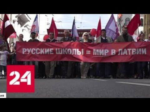 Смотреть Окончательный приговор: в Латвии школьникам запретили учиться по-русски - Россия 24 онлайн