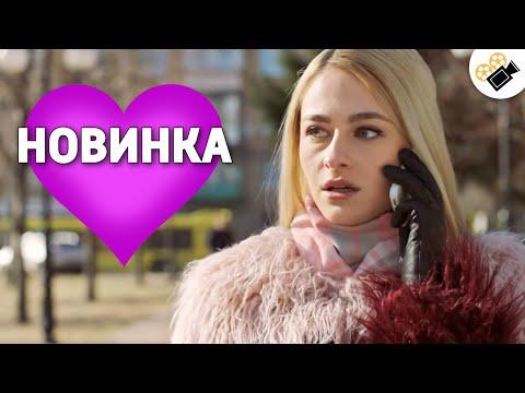 ЭТОТ ФИЛЬМ ОСНОВАН НА РЕАЛЬНЫХ СОБЫТИЯХ! НОВИНКА! 'Кровная Месть' Русские мелодрамы новинки, фильмы - Видео онлайн