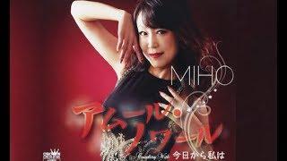 アムール・ノワール(MIHO)cover:水野渉