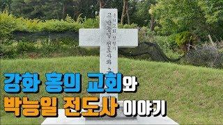 기독교 역사기행: 강화 홍의교회와 박능일 전도사 (이덕주 교수)