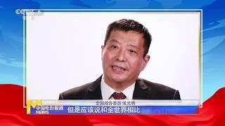 16位委员联名递交提案 呼吁推动中国电影产业转型升级 【中国电影报道 | 20200528】