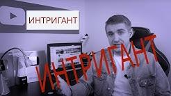 Коваленко - интригант. Пояснения в видео