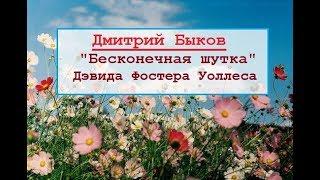 Дмитрий Быков. «Бесконечная шутка» Дэвида Фостера Уоллеса