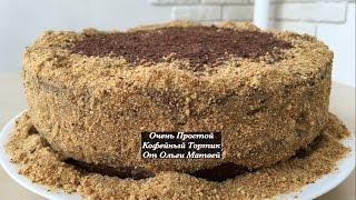 Очень Простой Кофейный Торт (Домашний Рецепт) | Coffee Cake Recipe