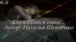ЧИТАЮ СТИХИ:' Смеющимся ныне...' автор Наталья Шевченко