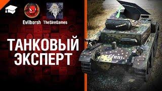 Танковый Эксперт №1 - от Evilborsh и TheSireGames [World of Tanks]