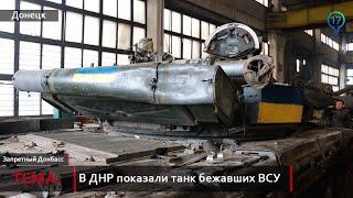 В ДНР показали танк, брошенный ВСУ под Белокаменкой