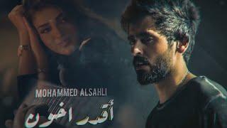 Mohammed Alsahli - Akdar Akhon - ڤيديو كليب حصرياً | 2019 | محمد السهلي - اقدر اخون