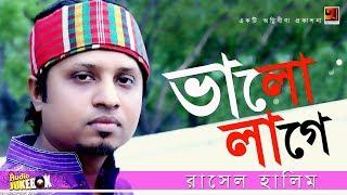 New Bangla Song Album 2018   Bhalo Lage   by Rasel Halim   Full Album   Audio Jukebox