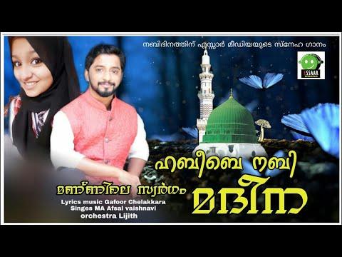 മണ്ണിലൊരു സ്വർഗം മദീന   MA AFSAL   VAISHNAVI BALAKRISHNAN   Gafoor Chelakkara   Essaar Media