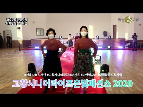 고창시니어라이프은빛패션쇼 2020