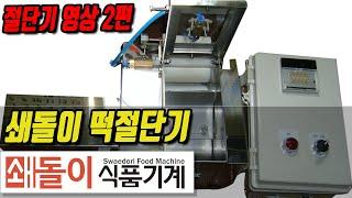 [쇄돌이 식품기계]쇄돌이 떡절단기 절편/떡국 절단가능!