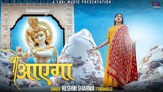 Wo Aayega | खाटू वाला खुद खाटू से तेरे लिए आएगा | Reshmi Sharma Shyam Bhajan 2021 ( Full HD)