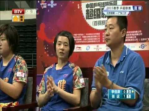 2015 China Super League (women) Beijing Vs Guangdong [Full Match/Chinese]