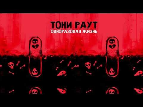 Тони Раут - Одноразовая Жизнь (prod. by Preevo)