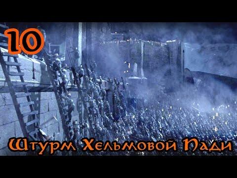 Властелин Колец: Битва за Средиземье [За Зло] #10 - Штурм Хельмовой Пади