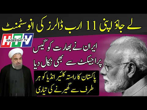 Haqeeqat TV: India is Out From a Major $11B Worth Gas Project is Victory for Pakistan