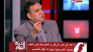 فيديو..عمار علي حسن: حكومة شريف اسماعيل لا يوجد فيها شيء مبهر