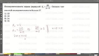 подготовка к ОГЭ ГИА 2015 по математике задание №6 - 6.6 - последовательность - тесты с решениями #6(, 2015-02-04T19:41:28.000Z)