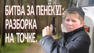 Download Битва за пенёк 6: разборка на точке Mp3 and Videos