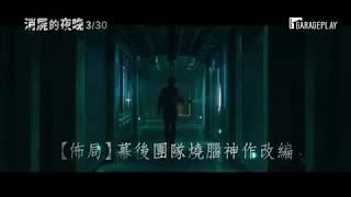 韓國票房冠軍【消屍的夜晚】 30秒預告 3/30(五) 大驚屍色