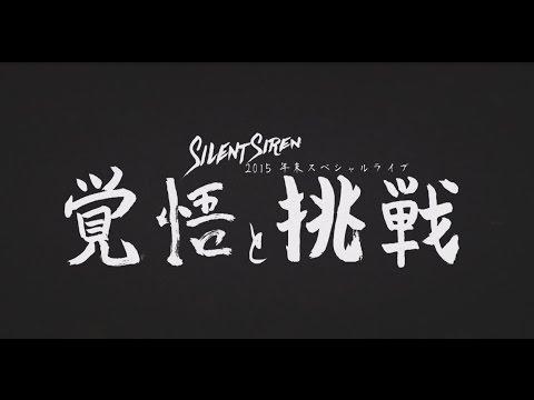 【Silent Siren】2015 年末スペシャルライブ「覚悟と挑戦」Trailer