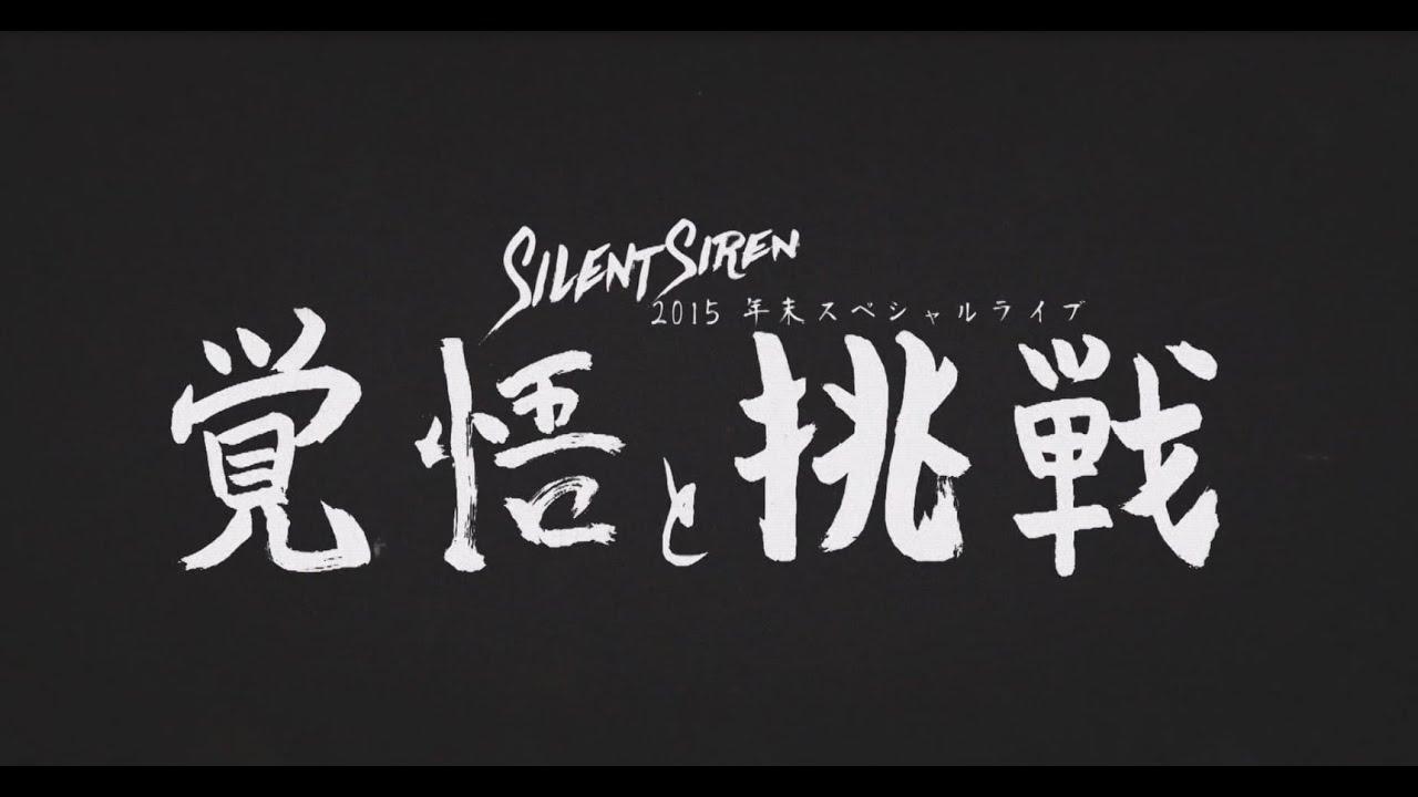Silent Siren】2015 年末スペシ...
