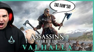 I Wrecked Them All !! (Assassin's Creed Valhalla)