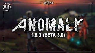 S.T.A.L.K.E.R.: Anomaly 1.5.0 (Beta 3.0) ⭕ Stream #16